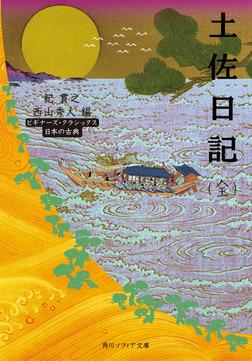 土佐日記(全) ビギナーズ・クラシックス 日本の古典-電子書籍