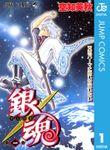 【20%OFF】銀魂 モノクロ版【全77巻セット】