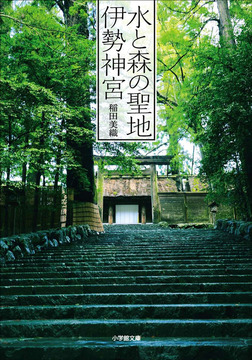 水と森の聖地 伊勢神宮-電子書籍