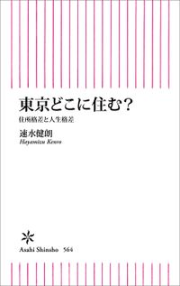 東京どこに住む? 住所格差と人生格差