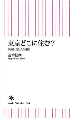 東京どこに住む? 住所格差と人生格差-電子書籍
