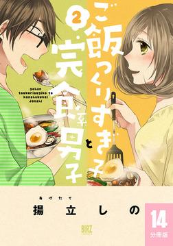 ご飯つくりすぎ子と完食系男子 【分冊版】 14-電子書籍