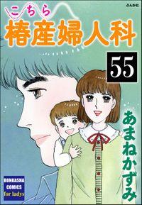 こちら椿産婦人科(分冊版) 【第55話】