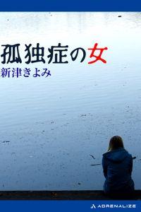 孤独症の女