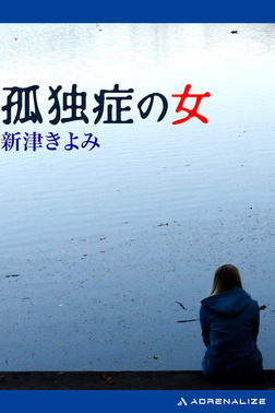 孤独症の女-電子書籍