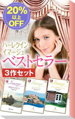 ★2009年販売トップ3★ハーレクイン・イマージュ ベストセラー3作セット-電子書籍
