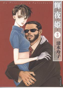 輝夜姫 3巻-電子書籍