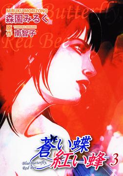 蒼い蝶 紅い蜂-Blue Butterfly,Red Bee-(3)-電子書籍