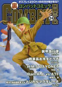裏コンバットコミック24