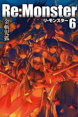 Re:Monster6-電子書籍