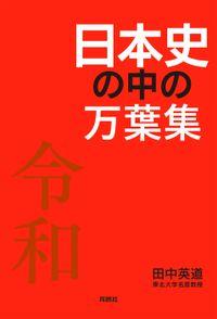 日本史の中の万葉集(扶桑社BOOKS)