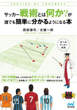 サッカー戦術とは何か?が誰でも簡単に分かるようになる本-電子書籍