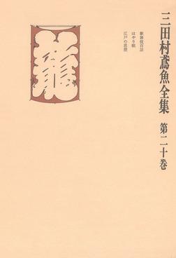三田村鳶魚全集〈第20巻〉-電子書籍