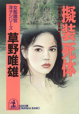 擬装死体~女鑑識官・洋子シリーズ~-電子書籍