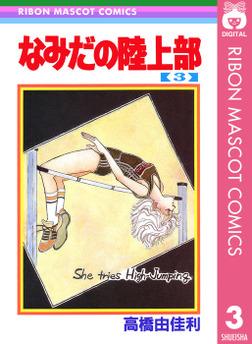 なみだの陸上部 3-電子書籍