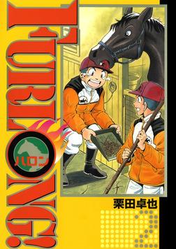 FURLONG!(2)-電子書籍