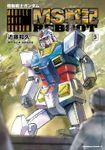 機動戦士ガンダム MS戦記REBOOT(3)