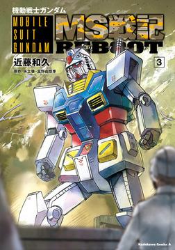 機動戦士ガンダム MS戦記REBOOT(3)-電子書籍