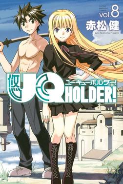 UQ HOLDER!(8)-電子書籍