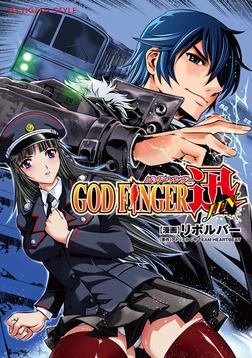 GOD FINGER 迅-電子書籍