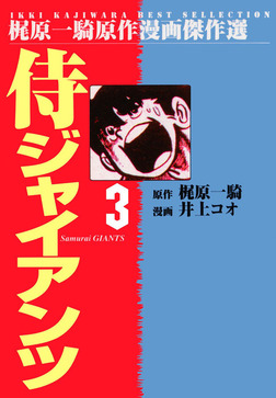 侍ジャイアンツ(3)-電子書籍