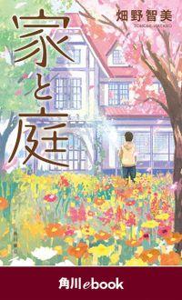 家と庭 (角川ebook)