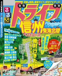 るるぶドライブ信州 東海 北陸 ベストコース'19-電子書籍