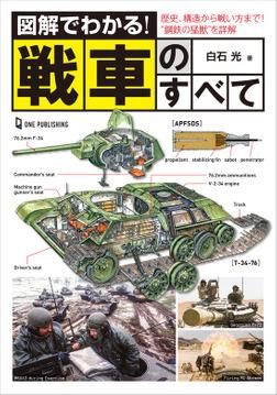 図解でわかる!戦車のすべて-電子書籍