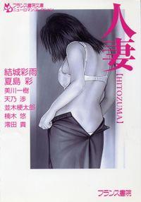 人妻【HITOZUMA】