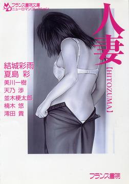 人妻【HITOZUMA】-電子書籍
