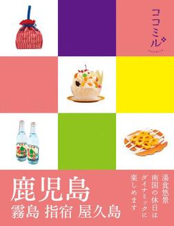 ココミル 鹿児島 霧島 指宿 屋久島(2016年版)-電子書籍