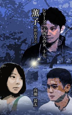 シリーズ二十四人の女 十七 薫子 (かおるこ)-電子書籍