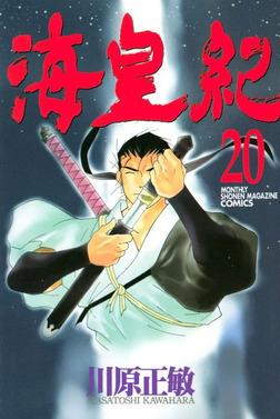 海皇紀(20)-電子書籍