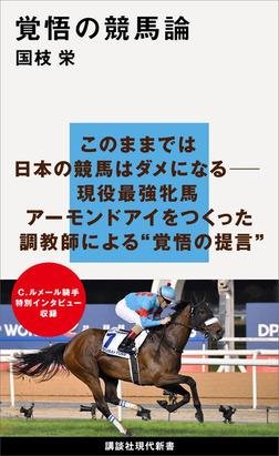 覚悟の競馬論-電子書籍