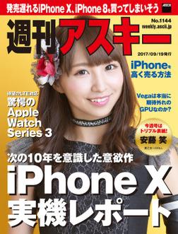 週刊アスキー No.1144(2017年9月19日発行)-電子書籍