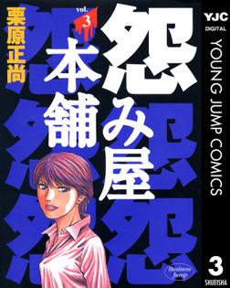 怨み屋本舗 3-電子書籍