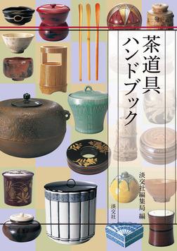 茶道具ハンドブック-電子書籍