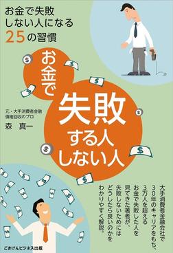 お金で失敗する人・しない人-電子書籍