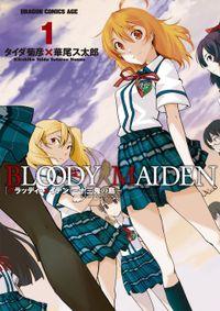 BLOODY MAIDEN~十三鬼の島~(1)