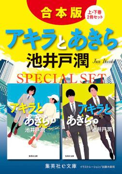 【合本版】アキラとあきら(上下巻)-電子書籍
