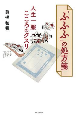 ふふふの処方箋 人生一服こころのクスリ-電子書籍