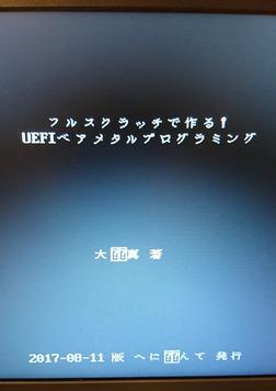 フルスクラッチで作る!UEFIベアメタルプログラミング-電子書籍