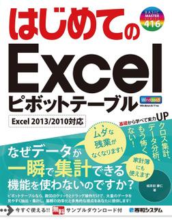 はじめてのExcelピボットテーブル Excel 2013/2010対応-電子書籍