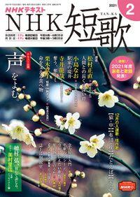 NHK 短歌 2021年2月号