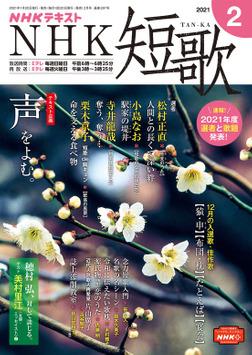 NHK 短歌 2021年2月号-電子書籍