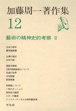 加藤周一著作集 12-電子書籍