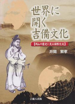 世界に開く吉備文化-岡山の歴史に見る国際交流--電子書籍