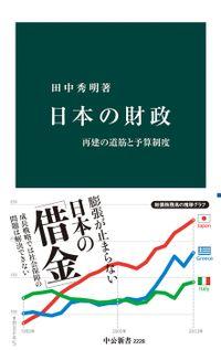 日本の財政 再建の道筋と予算制度(中公新書)