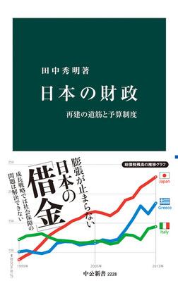 日本の財政 再建の道筋と予算制度-電子書籍