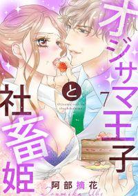 【ショコラブ】オジサマ王子と社畜姫(7)